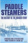 Paddle Steamers - The History of the Humber Ferry DVD photo