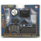 25-in-1 Ultimate Accessory Kit