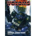Armored Trooper VOTOMS DVD Stage 2: Kummen Jungle Wars Vol. 2