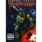 Armored Trooper Votoms DVD Stage 3: Deadworld Sunsa Vol. 1