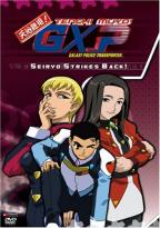 Tenchi Muyo! GXP - Vol. 6: Seiryo Strikes Back!