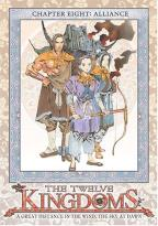 Twelve Kingdoms - Vol. 8: Alliance