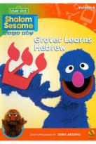 Shalom Sesame: Grover Learns Hebrew
