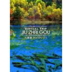 Jiu Zhai Gou Virtual Trip