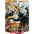 Godzilla Vs. Megalon