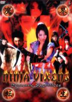 Ninja Vixens: Demonic Sacrifices