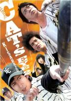 Kisarazu Cat's Eye II - The Movie
