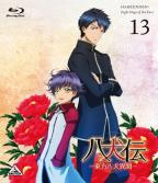 Hakkenden: Eight Dogs of the East, Vol. 13