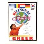Bilingual Baby: Greek