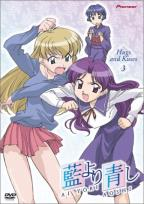 Ai Yori Aoshi - Vol. 3: Hugs And Kisses