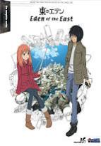 Eden of the East - The Complete Series