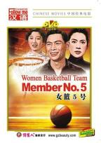 Women Basketball Team Member No. 5
