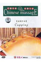 Chinese Massage: Cupping
