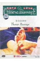 Chinese Massage: Thenar Massage