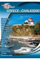 Cities of the World: Greece - Chalkidiki