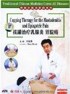 Traditional Chinese Medicine Cures All Diseases- Cupping Therapy For The Mastadenitis And Epiagstric Pain
