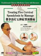 Traditional Chinese Medicine Cures All Diseases - Treating Five Cervical Spondylosis By Massage