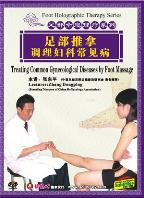 Foot Holographic Therapy Series - Treating Common Gynecological Diseases By Foot Massage