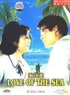 Love Of The Sea