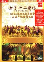 12 Girls Band: Journey to Silk Road Concert 2005