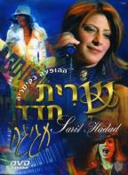 Sarit Haddad: Celebration