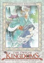 Twelve Kingdoms - Vol. 5: Forgotten