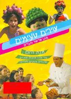 Food Songs in Hebrew
