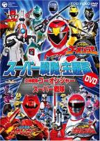 Super Sentai-Engine Sentai Go-Onger