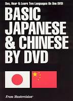 Basic Japanese & Chinese on DVD
