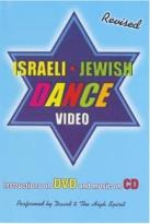 David And The High Spirit: Israel Jewish Dance Video