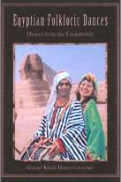 Egyptian Folkloric Dances - Dances From The Countryside