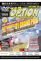 JDM Option International - Vol. 39: Crash! D1GP Fuji & Ikaten New Jersey