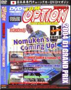 JDM Option International - Vol. 6: 2004 D1 Grand Prix Ebisu