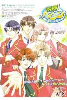 Gakuen Heaven: Boys Love Hyper - Vol. 1: For the Love of Boys