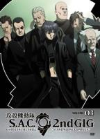 Ghost in the Shell: Stand Alone Complex - 2nd Gig: Vol. 3: Ghost of the Past