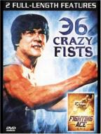 36 Crazy Fists/Fighting Ace