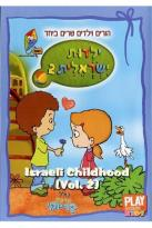 Israeli Childhood Songs Vol. 2