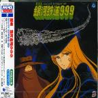 Galaxy Express 999: Suite