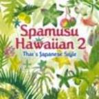 Vol. 2 - Spamusu Hawaiin That's Japanese Style