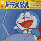 Doraemon@song Collection