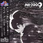 Cyborg 009 40th Anniversary Super Best