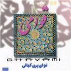 Tou Ey Pari Kojaee - Persian Music