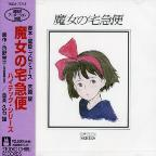 Kiki's Delivery Service: Hi-Tech Series