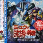 Mew & The Wave Guiding Hero Rukario: Music Collection