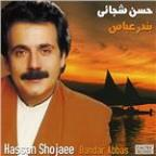 Bandar Abbas - Persian Music