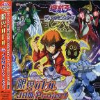 Yu-Gi-Oh! Duel Monsters GX Ending Theme