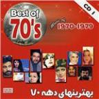 Best of 70's Persian Music Vol 1