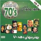 Best of 70's Persian Music Vol 5
