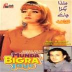 Munda Bigra Jaye (Pakistani Film Soundtrack)