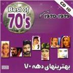 Best of 70's Persian Music Vol 10